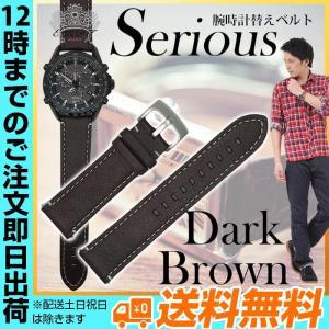 腕時計替えベルトserious ステッチあり ブラウン 22...