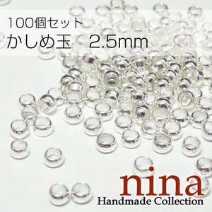 カシメ玉 銀 2.5mm 約100個材料