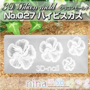 3Dシリコンモールド ハイビスカス No.027 レジンクラフト素材 ハンドクラフト