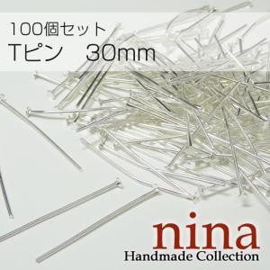 Tピン 銀 30mm 約100個材料