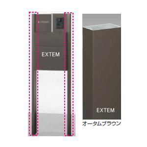LIXIL(リクシル)TOEX【機能門柱ウィルモダン用】 ●両柱セット オータムブラウン色|ex-ekutem