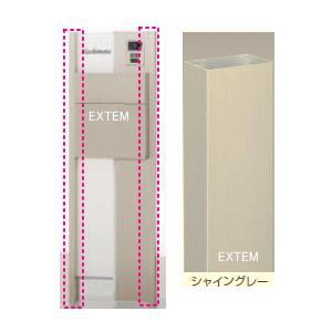 LIXIL(リクシル)TOEX【機能門柱ウィルモダン用】●両柱セット シャイングレー色