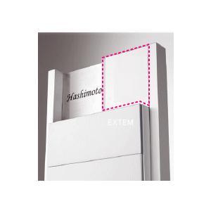 LIXIL(リクシル)TOEX【機能門柱ウィルモダン用】 ●センターブロック上(加工なし)|ex-ekutem