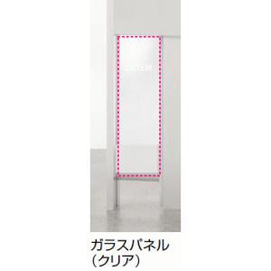 LIXIL(リクシル)TOEX【機能門柱ウィルモダン用】 ●デザインパネル ガラスパネル(クリア)|ex-ekutem