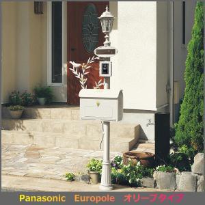 Panasonic パナソニック エントランスポール ユーロポール オリーブタイプ|ex-ekutem