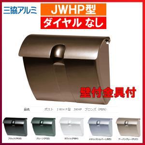 郵便ポスト 三協立山 三協アルミ JWHP型 ダイヤル錠なしタイプ (壁付金具付き)