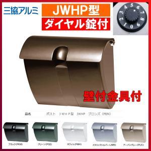 郵便ポスト 三協立山 三協アルミ JWHP型 ダイヤル錠付きタイプ (壁付金具付き)