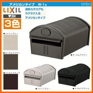 郵便ポスト LIXIL リクシル エクスポスト アメリカンタイプ W-1型 本体のみ
