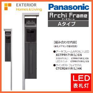機能門柱 Panasonic パナソニック エントランスポール アーキフレームAタイプ(ポスト:メタリックグレー色)|ex-ekutem