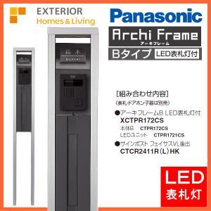 機能門柱 Panasonic パナソニック エントランスポール アーキフレームBタイプ(ポスト:メタリックグレー色)|ex-ekutem