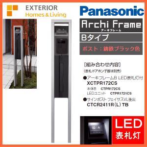 機能門柱 Panasonic パナソニック エントランスポール アーキフレームBタイプ(ポスト:鋳鉄ブラック色)|ex-ekutem