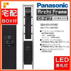 機能門柱 Panasonic パナソニック エントランスポール アーキフレームCタイプ ※受注生産品納期:実働約30日|ex-ekutem