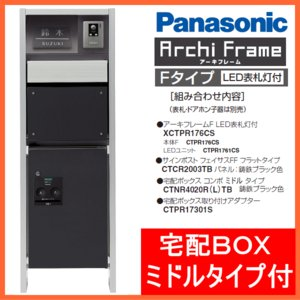 機能門柱 Panasonic エントランスポール アーキフレームFタイプ(宅配ボックスミドルタイプセット)|ex-ekutem
