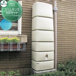 雨水タンク 節水 水不足対策 グローベン  【雨利水システムシリーズ スリムタンク300セット】