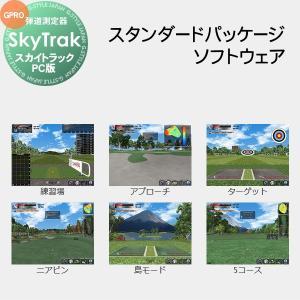 【正規販売店】 スカイトラック SkyTrak 【PC版ソフトウェア スタンダードパッケージ 全5コ...