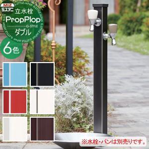 水栓柱 立水栓 ミズタニバルブ PropPlop  【二口水栓柱 プロッププロップ ボディ ダブル】