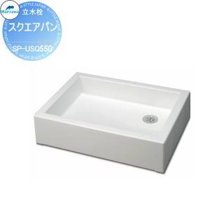 水栓柱 ガーデンパン スクエアパン SP-USQ550 ホワイト 水受けのみ 前澤化成 MELS(メ...