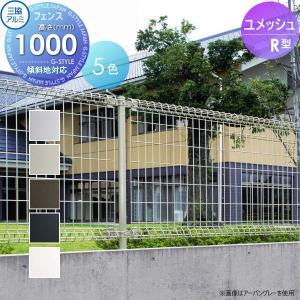 メッシュフェンス 三協アルミ  【ユメッシュR型フェンス本体 H1000】