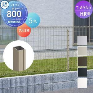 メッシュフェンス 三協アルミ  ユメッシュHR型フェンス用【アルミ支柱 H800】|ex-gstyle