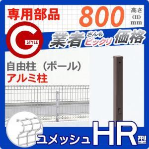 メッシュフェンス 三協アルミ  ユメッシュHR型フェンス用【アルミ支柱 H800】|ex-gstyle|02