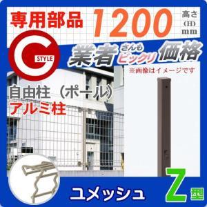メッシュフェンス 三協アルミ  ユメッシュZ型フェンス用【アルミ支柱 H1200】|ex-gstyle|02