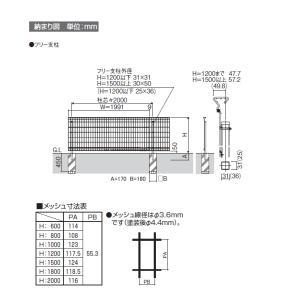 メッシュフェンス 三協アルミ  ユメッシュZ型フェンス用【アルミ支柱 H1200】|ex-gstyle|03