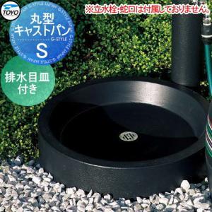 水栓柱 立水栓 TOYO 東洋 ガーデンパン 丸型キャストパンS 排水目皿付 ウォータービュー 本体...