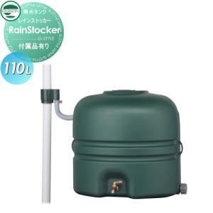 雨水タンク 節水 水不足対策 ユニソン  【レインストッカー110L】