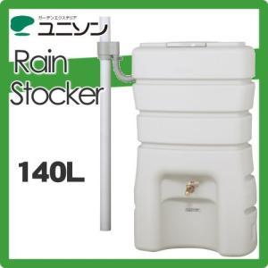 雨水タンク 節水 水不足対策 ユニソン  【レインストッカー140L】