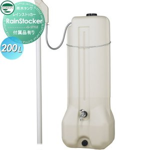 [商品名] 【雨水タンク レインストッカー200L】 あまみずタンク 雨水 節約 節水 環境 エコ ...