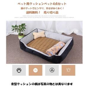 犬 ベッド  クッション ハウス マット 犬用ベッド 猫 ペット ペットベッド 寝具 小型 中型 Mサイズ 4点セット