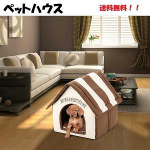 ドッグ ハウス キャット ハウス ペットハウス おうち 家 犬 ベッド  クッション ハウス マット 犬用ベッド 猫  寝具 小型 中型