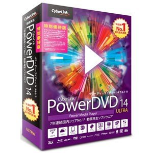 PowerDVD14 ULTRA 特別優待版 ex-soft