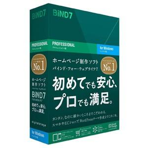 BiND 7 for WebLiFE Professional Windows版 ex-soft