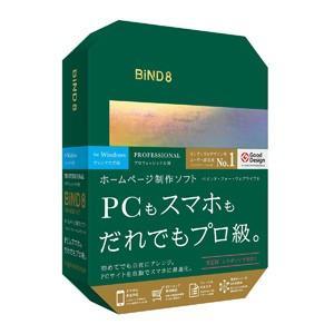 BiND 8 for WebLiFE Professional Windows版 ex-soft