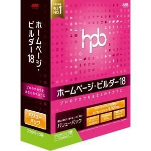 ホームページビルダー18 バリューパック アカデミック版 ex-soft