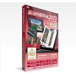 蔵衛門御用達2020 Standard 新規版 工事写真管理ソフト