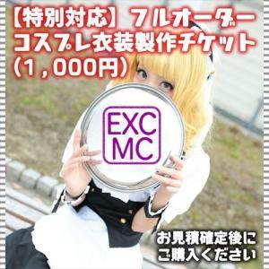 【特別対応】フルオーダー コスプレ製作(1000円単位)