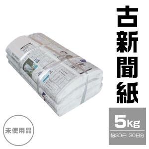 新聞紙 未使用品 5kg 緩衝材 梱包材 梱包資材