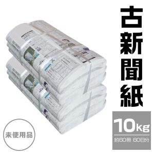 新聞紙 梱包材 緩衝材 5kg 紙 引越し ペットシーツ トイレシート 敷紙 掃除  新聞紙 約10...