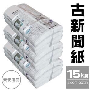 新聞紙 未使用品 15kg 緩衝材 梱包材 梱包資材