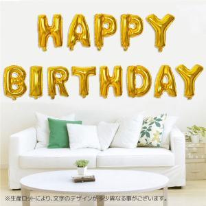 誕生日おめでとう! を文字にしてみました。 誕生日 バースデーパーティー アニバーサリー などに最適...
