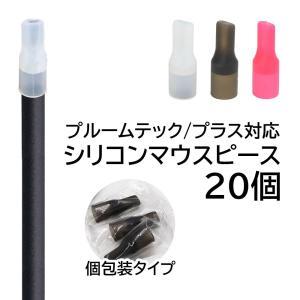 プルームテック マウスピース ロングタイプ 電子タバコ プルームテックプラス対応 個別包装 20個セ...