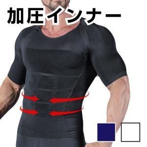 加圧シャツ 加圧インナー メンズ 半袖 筋トレ 姿勢 補正下着 ダイエット サポート