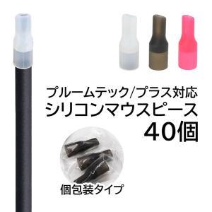 プルームテック マウスピース ロングタイプ 電子タバコ プルームテックプラス対応 個別包装 40個セ...