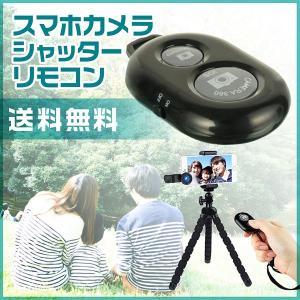 スマホ シャッター リモコン IOS/Android用 Bluetooth シャッターリモコン カメラ シャッター