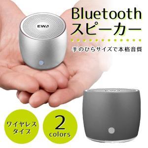 手のひらに収まる小型サイズのワイヤレススピーカーです。 Bluetooth接続でスマホやタブレット対...