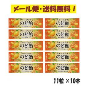 メール便・送料無料・ロッテ フルーツのど飴11粒X10本|excel-fukuoka