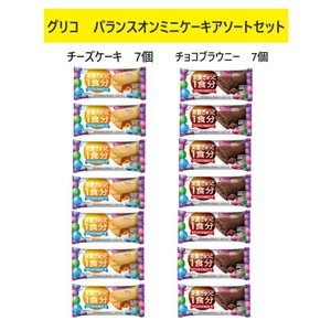 江崎グリコ バランスオンminiケーキアソート14個|excel-fukuoka