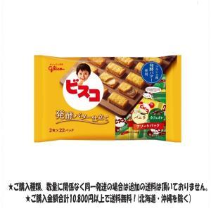 江崎グリコ ビスコ大袋発酵バター仕立てアソートパック 2枚X22パック|excel-fukuoka